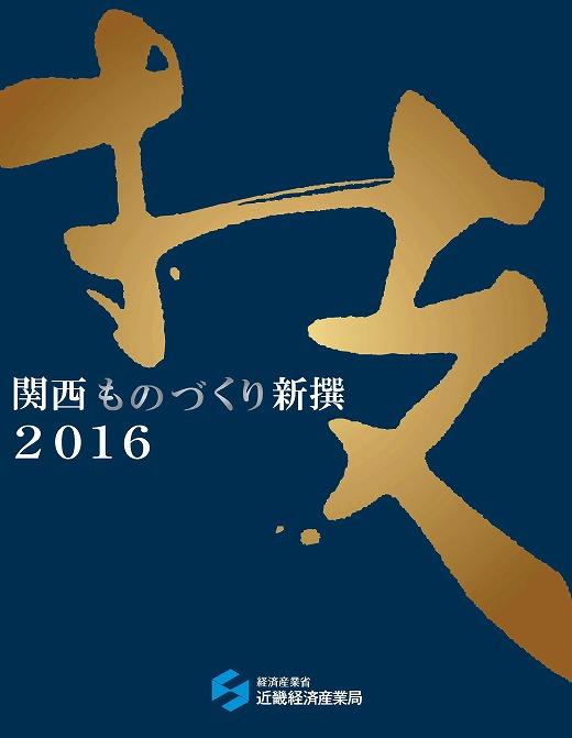 2016zentai.jpg