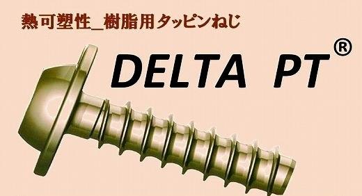 デルタPT